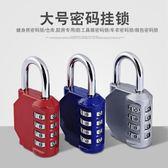 旅行箱鎖大門掛鎖密碼鎖大號鎖全銅密碼柜子鎖密碼鎖 萬客居