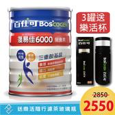 【送濾茶玻璃瓶】百仕可 復易佳6000 營養素 粉劑 (900g/罐) 【3罐組】 麩醯胺酸