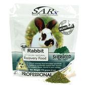 《美國蒔寵SHERWOOD》兔子專用草粉 原味/增重復元配方141g/包