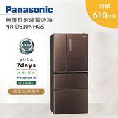 【24期0利率+基本安裝+舊機回收】Panasonic 國際牌 610公升 無邊框玻璃 四門電冰箱 NR-D610NHGS