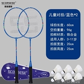 兒童羽毛球拍雙拍2支套裝小學生幼兒園健身娛樂羽毛球球拍 茱莉亞