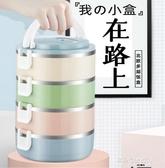 保溫飯盒-不銹鋼保溫飯盒上班族便當盒學生保溫桶便攜餐盒多層分格帶蓋 多麗絲