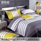 夢棉屋-台製40支紗純棉-加高30cm薄式雙人床包+薄式信封枕套+雙人鋪棉兩用被-舞動青春-灰