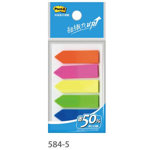 [奇奇文具]【3M Post-it 標籤紙】584-5 非抽取式標籤(五色箭頭)