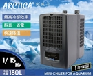 【免運】ARCTICA 阿提卡 冷卻機 1/15HP 阿緹卡 阿堤卡 冷水機 E-DBA050 魚事職人