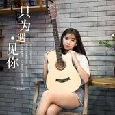 蒂朵38寸吉他民謠吉他木吉他學生男女樂器初學者入門練習吉它