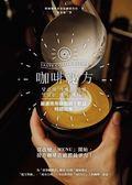(二手書)咖啡秘方:嚴選商用級咖啡、飲品特調指南