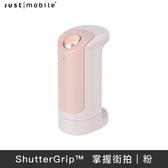 【實體店面】Just Mobile ShutterGrip™ [掌握街拍] 手機藍牙握把-粉色