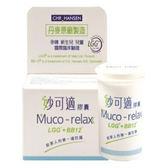 *買五送一 (裸罐無盒裝) Muco-relax LGG+BB45 妙可適膠囊 28 Caps【瑞昌藥局】012178