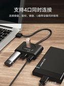 USB擴展器 USB3.0分線器一拖四otg集線器電腦筆記本高速type-c口擴展HUB 伊芙莎