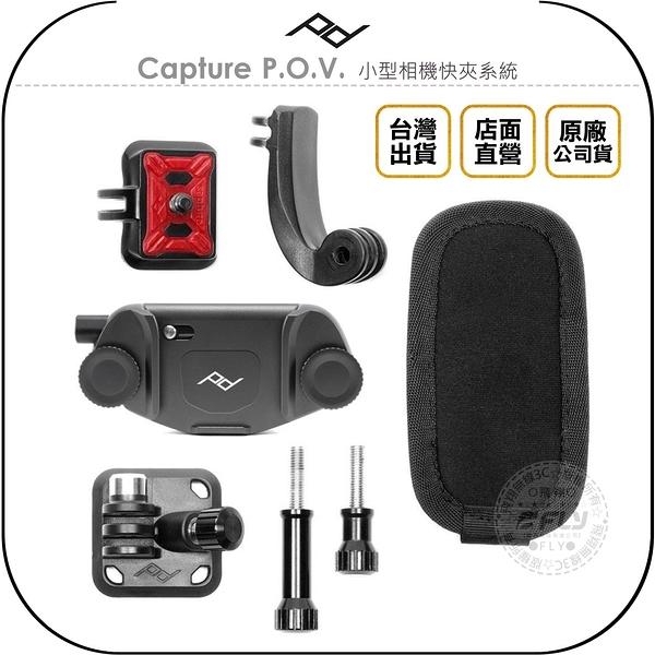 《飛翔無線3C》PEAK DESIGN Capture P.O.V. 小型相機快夾系統◉台灣公司貨◉適用 GoPro