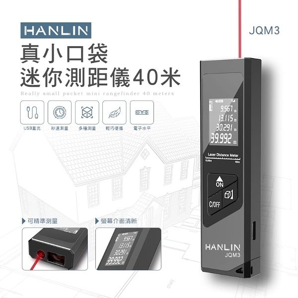 超小型測距儀 HANLIN-JQM3 真小口袋迷你測距儀 40米 電子尺 雷射測距儀 雷射尺 防塵 防水 LED螢幕背光