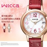 【人文行旅】New Wicca | KH4-963-10 甜心魅力太陽能時尚女錶