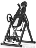 小型倒立機家用倒掛器長高拉伸神器倒吊輔助瑜伽健身長個增高器材CY  自由角落