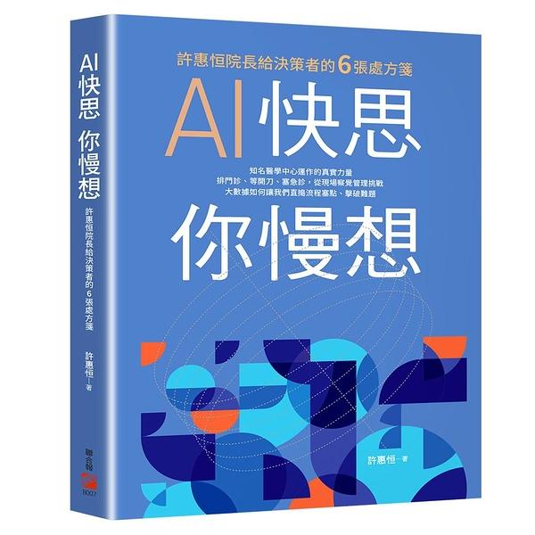 AI快思 你慢想:許惠恒院長給決策者的6張處方箋