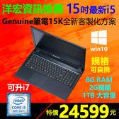 【24599元】全新第8代I5高效能15吋獨顯高畫質筆電規格客製化自選規格可升I7雙系統模擬器可刷卡