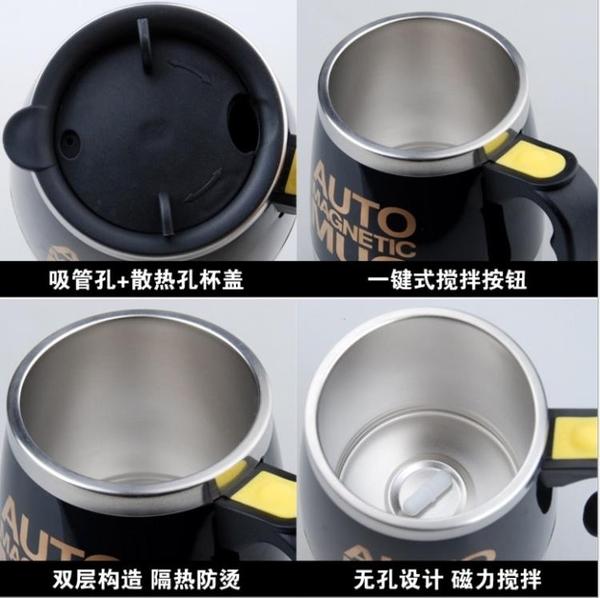 400ml磁化杯自動攪拌杯子磁力咖啡杯水杯電動懶人磁力黑科技奶粉