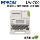 【限時促銷↘4890】EPSON LW-700 可攜式輕巧型標籤機