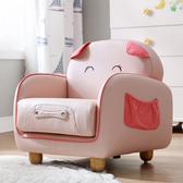 林氏木業 動物卡通迷你可愛兒童沙發座椅RAD1Q-粉色