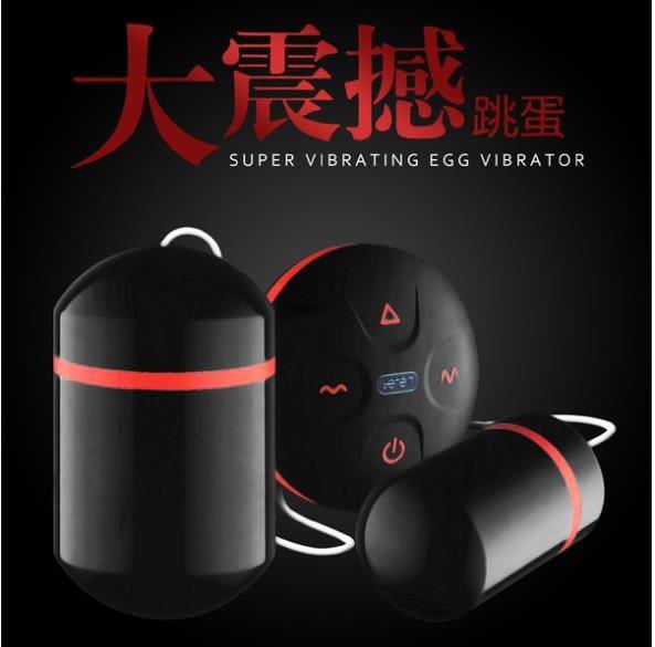 【愛愛雲端】雷霆大震撼10x5 USB雙跳蛋 超強力跳蛋 情趣用品 Q500391
