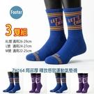 Footer 除臭襪 ZH164 M號 L號 XL號 釋放感官運動氣墊襪 局部厚 3雙超值組