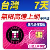 【TPHONE上網專家】台灣 7天無限高速4G上網 不降速 使用遠傳電信基地台 插卡即可使用
