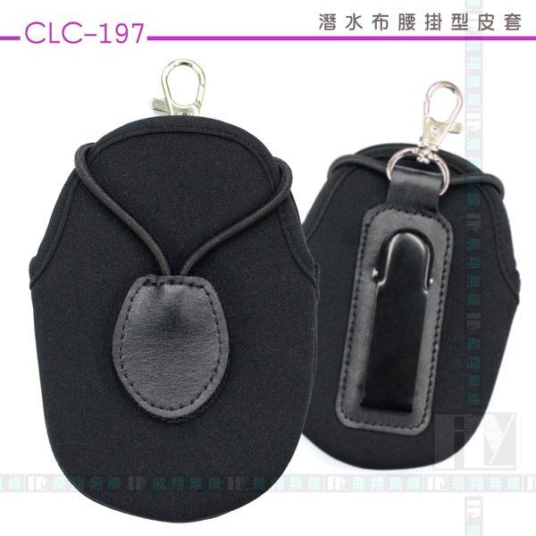 《飛翔無線》CLC-197 潛水布腰掛型皮套〔無線電手持對講機專用 腰扣保護套 勤務登山 餐廳會場〕