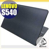 【EZstick】Lenovo ThinkPad S540 系列專用 Carbon黑色立體紋機身貼 (含上蓋、鍵盤週圍) DIY包膜