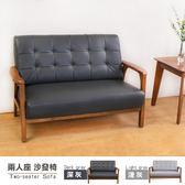 【已打88折↘】Bernice-森克實木皮沙發雙人椅/二人座(柚木色)(兩色可選)