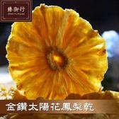 太陽花鳳梨乾-120g【臻御行】