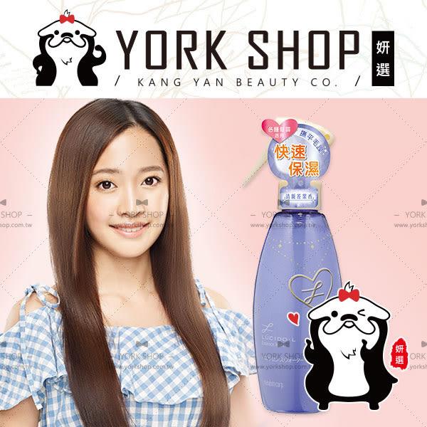 正貨保證 👍 日本LUCIDO-L 樂絲朵 Junior 造型前打底必備-保濕防護髮妝水 (200ml/瓶) ❤️ 妍選