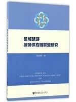 二手書《Research on regional tourism service supply chain alliance(Chinese Edition)》 R2Y ISBN:9787509798751