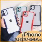 蘋果 iPhone XR XS max iPhone X 軍工防摔邊框 四角加厚 全包邊 簡約 手機殼 透明背板 素面邊框