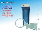 """【龍門淨水】10""""單管YT濾殼(透明) 濾水器 淨水器 魚缸濾水 電解水機 飲水機(貨號DF1075)"""