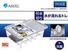 日本ASVEL流理台置物籃架附滴水盤/餐...