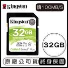 金士頓 KINGSTON Canvas Select Plus 32G SD 記憶卡 讀100MB 寫85MB 32GB
