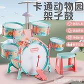 燈光教學大號架子鼓 兒童 初學者女孩玩具3-6-10歲打鼓樂器爵士鼓