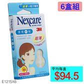 【醫康生活家】3M Nexcare 荳痘隱形貼-藍色-6盒組 (超薄小痘貼) 0.8cm (30顆)