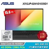 【ASUS 華碩】Vivobook 15 X512JP-0241G1035G1 15.6吋筆電 星空灰 【加碼贈真無線藍芽耳機】