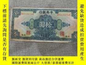 二手書博民逛書店中央銀行十罕見(上海發行)Y278369 中央銀行 中央銀行 出