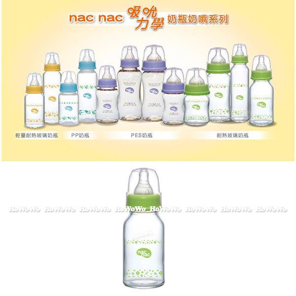 Nac Nac 吸吮力學標準耐熱玻璃奶瓶(120ml)  121404 好娃娃
