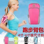 手機臂包 手機臂套女款手臀手機包跑步運動手包手腕包裝手機袋腰帶跑步【小天使】