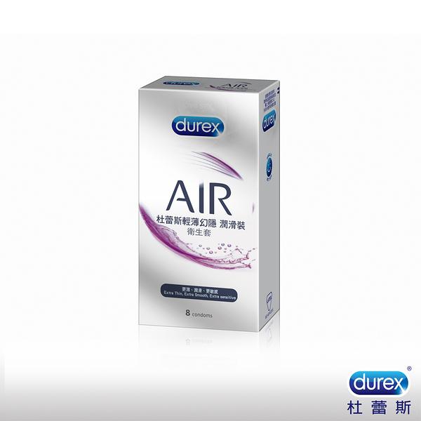 【Durex 杜蕾斯】AIR輕薄幻影 潤滑裝保險套8入