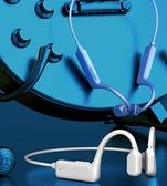 無線耳機 骨傳導不入耳無線藍牙耳機2021年新款運動型跑步專用雙耳掛脖式適用榮耀蘋果12