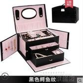 首飾盒 首飾盒公主歐式韓國高檔多層簡約耳環手飾品首飾收納盒子女大容量 城市科技DF