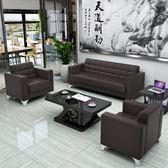 辦公沙發茶幾組合商務接待小型沙發現代簡約會客三人位辦公室沙發 〖korea時尚記〗 YDL