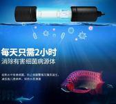 魚缸UV燈潛水殺菌燈魚池紫外線燈滅菌燈水族除藻凈水消毒燈仟湖