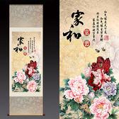 絲綢熱賣字畫卷軸牡丹玄關絲綢掛畫風水卷軸客廳裝飾字畫壁畫條幅WY1106【雅居屋】
