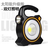 魔鐵小手電筒 強光超亮遠射LED迷你家用戶外探照燈便攜COB露營燈 【端午節特惠】