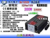 ✚久大電池❚ 變電家 SU-12020  純正弦波電源轉換器 12V轉110V  200W